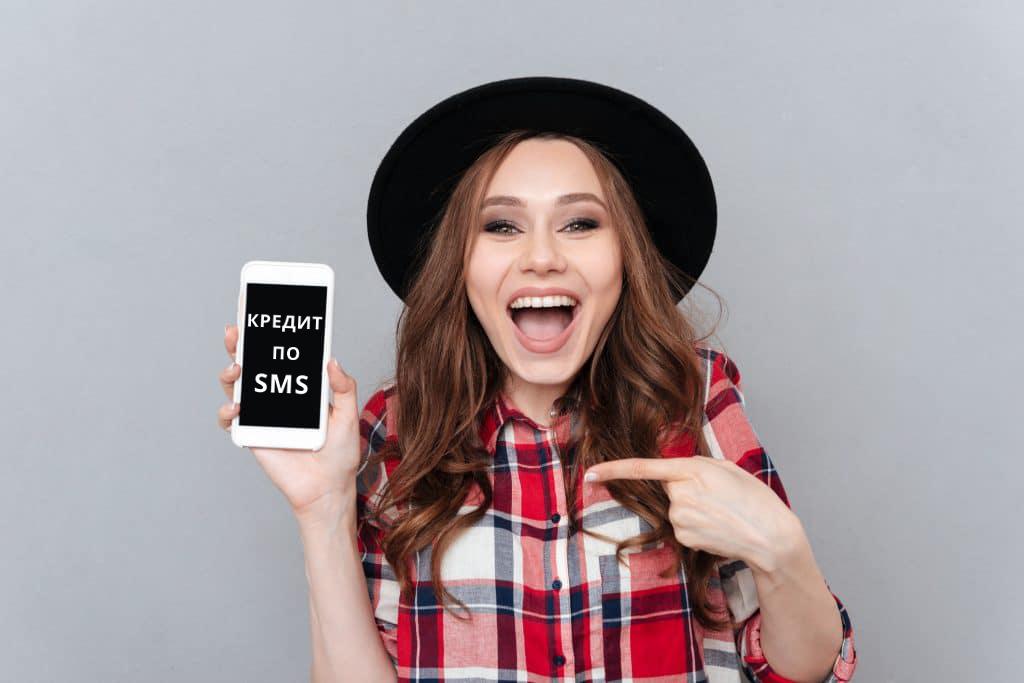 Що таке кредит по SMS і де його можна отримати?