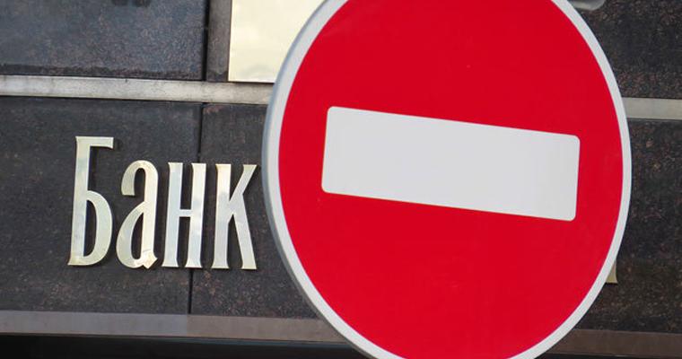 Потрапили до чорного списку банків: що робити?