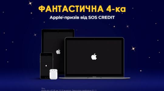 Акция! Фантастическая 4-ка Аpple-призов от SOS CREDIT